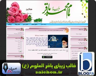 http://salehondl.persiangig.com/theme/m-bagher/b.jpg