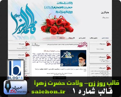 http://salehondl.persiangig.com/theme/miladezahra/m-z-1.jpg