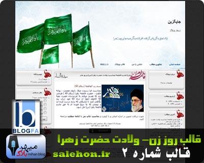 http://salehondl.persiangig.com/theme/miladezahra/m-z-2.jpg