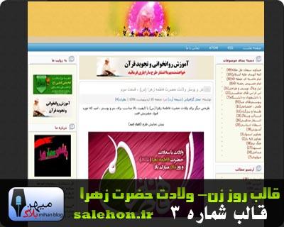 http://salehondl.persiangig.com/theme/miladezahra/m-z-3.jpg