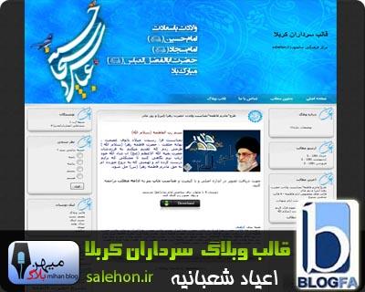 http://salehondl.persiangig.com/theme/sardaran/sa.jpg