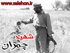 http://salehondl.persiangig.com/vije/chmran.jpg