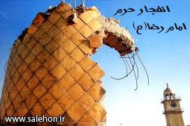 http://salehondl.persiangig.com/vije/enfejarr.jpg