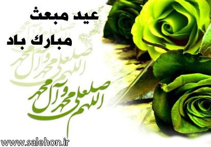 http://salehondl.persiangig.com/vije/mabas.jpg