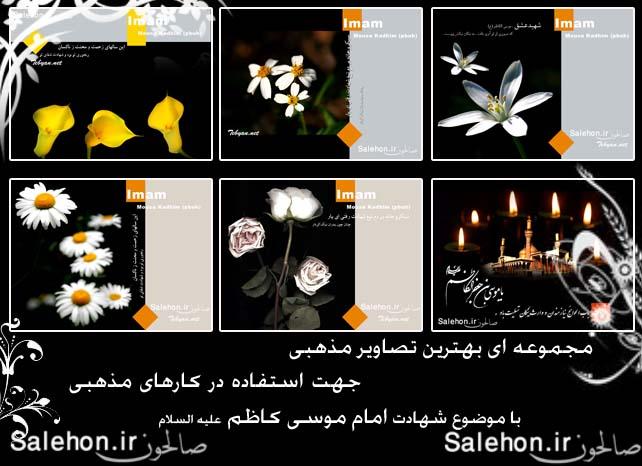 http://salehondl.persiangig.com/vije/mosaa.jpg